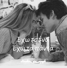 Endless Love, Greek Quotes, You And I, Love Quotes, Sayings, Couple Photos, Fictional Characters, Box, Love