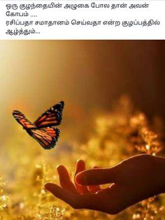Tamil Love Quotes, True Love Quotes, Love Quotes For Him, Girl Quotes, Me Quotes, Qoutes, Love Feeling Images, Missing Someone Quotes, Tamil Kavithaigal