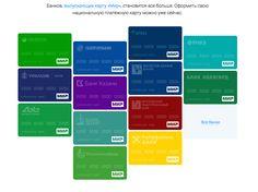 Банки, принимающие карты МИР http://gazeta-pravo.ru/esli-ya-poluchil-bankovskuyu-kartu-mir-minusy-i-plyusy-nacionalnoj-platezhnoj-karty/