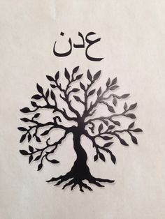 Aden written in Arabic and an olive tree