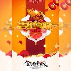 happy chinese new year 2019 Year of the Pig, New Year Poster free psd template file ~ vectorkh Chines New Year, Chinese New Year Dragon, Chinese New Year Poster, Chinese New Year Design, Chinese New Year Greeting, New Year Greeting Cards, Happy Chinese New Year, New Year Greetings, Chinese New Year Fireworks