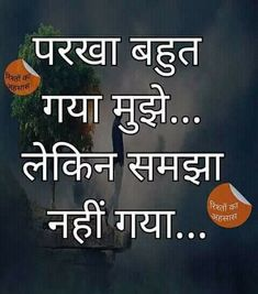Hindi Quote Heart Touching Words Hindi Quotes Quotes Punjabi