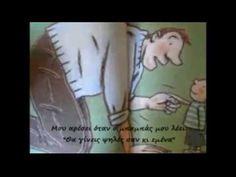Ο MΠΑΜΠΑΣ ΜΟΥ Ο ΓΙΓΑΝΤΑΣ - YouTube Dad Day, Fathers Day Crafts, Grandparents, Greek, Dads, Hearts, Play, Learning, Youtube