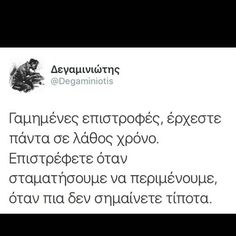 Greek Quotes, Captions, Best Quotes, Texts, Thoughts, Words, Instagram Posts, Best Quotes Ever, Horse
