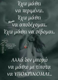 The Words, Greek Words, Cool Words, My Life Quotes, Best Quotes, Life Code, Perfect Word, Greek Quotes, I Love Books