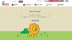 デザインの参考にしたい!404(not found)ページ33選 | 株式会社LIG