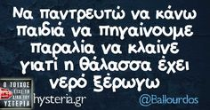 Greek Memes, Funny Greek Quotes, Wise Quotes, Wise Sayings, Hilarious, Funny Shit, Funny Stuff, True Words, Just For Laughs