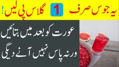 Drink this fruit juice in Summer Season for all types of weakness│Watermelon Juice│Tarbooz Sharbat Best Fruit Juice, Red Juice Recipe, Iftar, You Youtube, Fun Drinks, Health Tips, Watermelon, I Am Awesome, Seasons