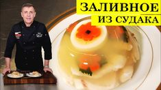 Aspic from walleye without gelatin / Aspic fish Russian Recipes, Russian Foods, Gelatin, Youtube, Fish, Jello Gelatin, Russian Cuisine, Youtubers, Youtube Movies
