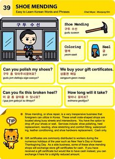 39. Shoe Mending. An Illustrated Guide to Korean by Chad Meyer and Moon-Jung Kim