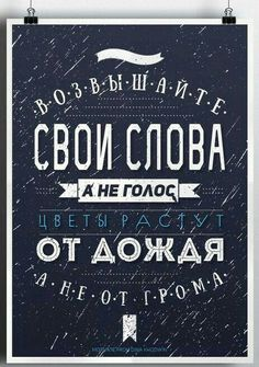 Book Quotes Typography Wisdom Ideas For 2019 The Words, Cool Words, Book Quotes, Life Quotes, Wisdom Quotes, Russian Quotes, Magic Quotes, Typography Quotes, Study Motivation