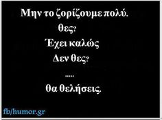 Image about text in Greek feelings 💭 by Cute but Psycho Words Quotes, Qoutes, Greek Quotes, Find Image, We Heart It, Feelings, Boyfriend, Quotations, Quotes