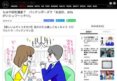 """Comic strip about """"A Japanese hand gesture, Check, please"""" got the first place on @FORZASTYLECOM !! Thank you for your supports💕【惜しいよオトコその17】見かけたら嬉しくなっちゃう(!?) ウルトラ・バッテンマン氏がランキング1位になりました💕みなさま、たくさんの応援をありがとうございました💕💕💕 Car Food, Blog Search, The Funny, Business"""