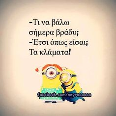 Click this image to show the full-size version. Funny Greek Quotes, Epic Quotes, Clever Quotes, Best Quotes, Funny Images, Funny Pictures, Funny Statuses, Funny Phrases, Minions Quotes