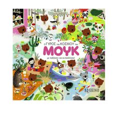 Another great find on Around the World With Mouk Hardcover by Chronicle Books Books To Read, My Books, Pencil Drawings, Childrens Books, Cow, Around The Worlds, Kids Rugs, Invitations, Children's Books