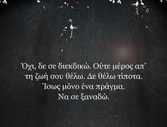 Greek Love Quotes, Best Quotes, Life Quotes, Let's Have Fun, Love You, Let It Be, Its A Wonderful Life, Inspire Me, Breakup