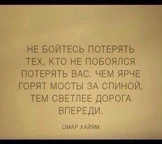 "Translation: DON""T be afraid to loose those who were not afraid to loose you. The BRIGHTER are the burning bridges behind the, the LIGHTER is the road ahead of you. Zen Quotes, Wise Quotes, Daily Quotes, Words Quotes, Sayings, The Words, Cool Words, 2am Thoughts, Russian Quotes"