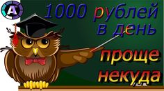 КАК ЗАРАБОТАТЬ В ИНТЕРНЕТЕ 1000 РУБЛЕЙ! ОБЗОР ПРОЕКТА 💲Coincheap