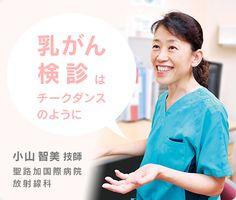 乳がん検診はチークダンスのように 医療従事者の声 2015.11.20