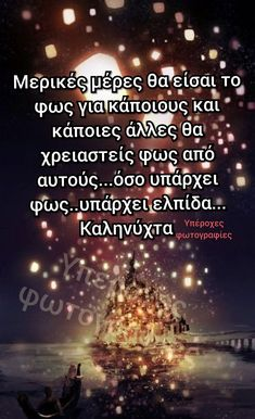 Greek Quotes, True Words, Good Night, Wish, Messages, Frases, Greek, Quotes, Have A Good Night