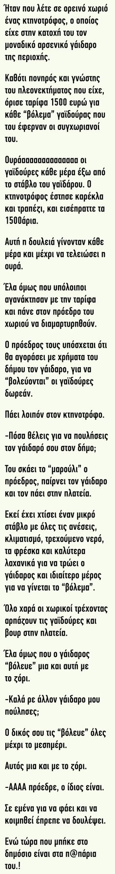 Πηγή Jokes Quotes, Memes, Unique Quotes, Greek Quotes, True Words, Funny Moments, Funny Jokes, Lol, Humor