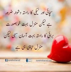 Pictures of Islamic Quotes About Love For Allah In Urdu Poetry Quotes In Urdu, Ali Quotes, Urdu Quotes, Wisdom Quotes, Quotations, Qoutes, Good Manners Quotes, Good Life Quotes, Muslim Love Quotes