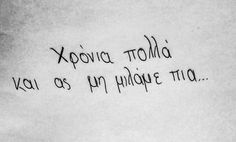 Greek Quotes, Texts, Qoutes, Tattoo Quotes, Love Quotes, It Hurts, Messages, Feelings, Words