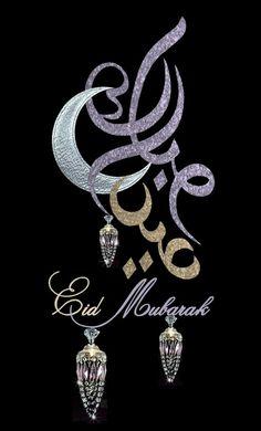 Eid Mubarak image – Eid Mubarak Images For WhatsApp – beautiful images of Eid Mubarak – Eid Mubarak wallpaper – Eid wallpapers – eid Mubarak photo – Eid Mubarak images HD Eid Mubarak Wishes Images, Eid Mubarak Gift, Eid Mubarak Quotes, Eid Quotes, Happy Eid Mubarak, Ramadan Mubarak Images Hd, Eid Greetings Quotes, Ramadan Greetings, Eid Mubarak Greetings