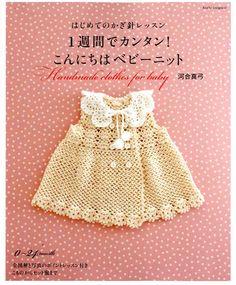japanese baby crochet