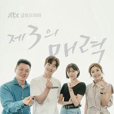 Seo Kang Jun, Korean Drama, Kdrama, Third, Charmed, Movie Posters, Movies, Drama Korea, 2016 Movies