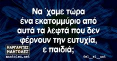 Funny Greek Quotes, Funny Picture Quotes, Funny Images, Funny Photos, Funny Drawings, Funny Thoughts, Try Not To Laugh, Just For Laughs, Laugh Out Loud