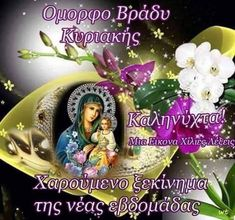 Good Night Sweet Dreams, Viera, Christmas Ornaments, Holiday Decor, Birthday, Anastasia, Birthdays, Christmas Jewelry, Christmas Decorations
