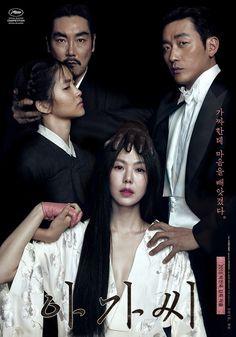 [Movie] The Handmaiden (아가씨)