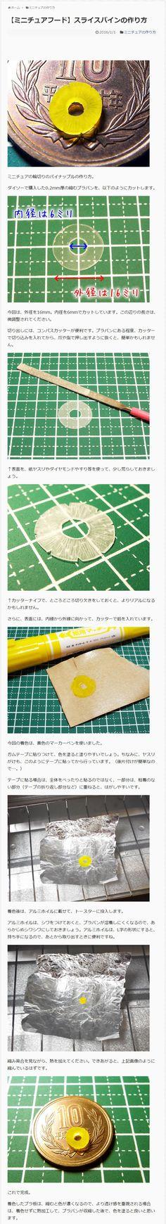 Making a Slice of Pineapple with Opakeplastic / Polyolefin Shrink Film (POF)   ミニチュアフード】スライスパインの作り方   以收縮膠/熱縮膠製作波蘿片