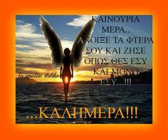ΚΑΛΗΜΕΡΑ            -            Η ΔΙΑΔΡΟΜΗ ® Greek Quotes, Movie Posters, Film Posters, Billboard
