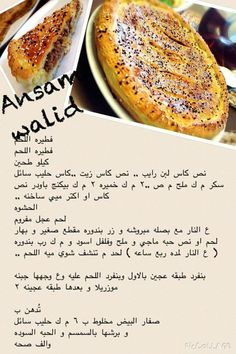 Arabic Dessert, Arabic Food, Seafood Recipes, Cooking Recipes, Tunisian Food, Cookout Food, Food Wallpaper, Ramadan Recipes, Recipes From Heaven