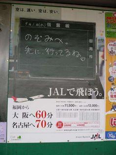 JAL 「のぞみへ。先に、行ってるね。」