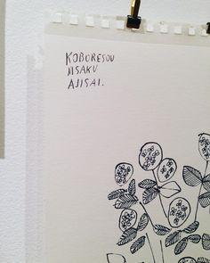 在廊してます #yamyam_sketch by yamyamkikaku