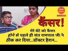 Cancer patient Gurvinder Singh Interview About Sant Rampal Ji -Real Story Prostate Cancer, Cancer Cure, Breast Cancer, Radha Soami, Navratri Wishes, Cancer Horoscope, Health Day, Brain Tumor, Cancer Facts