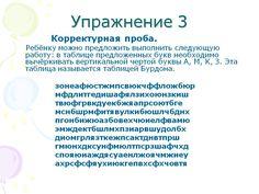 упражнения для техники чтения: 10 тыс изображений найдено в Яндекс.Картинках