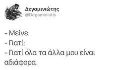 New quotes greek degaminiotis Ideas Smile Quotes, New Quotes, Happy Quotes, Book Quotes, Motivational Quotes, Stupid Quotes, Funny Quotes, Qoutes, Greek Quotes