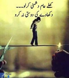 """Use """"  to create your own  and write text     Status Quotes, Urdu Quotes, Poetry Quotes, Quotations, Life Quotes, Qoutes, Islamic Quotes, Romantic Poetry, Romantic Love"""