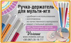 Уважаемые мастера по микроблейдингу!   Замечательная новинка! Ручка-держатель для мульти игл!  ⚡Удобная ⚡Качественная ⚡Стильная  Заказать: http://www.vivienne.com.ua/ruchka-derzhatel-dlya-multi-igl-metallicheskaya.html