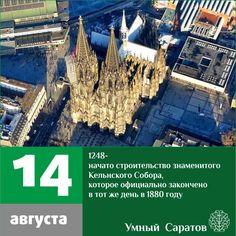 Знаменитый Кёльнский собор, построенный в готическом стиле, несомненно, является самым узнаваемым и самым знаменитым храмом во всем мире. Посмотреть на это величественное строение, которое по своей высоте занимает третье место ...