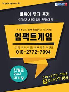 임팩트게임 010-2772-7994