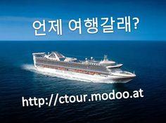 언제 여행 갈래? http://ctour.modoo.at