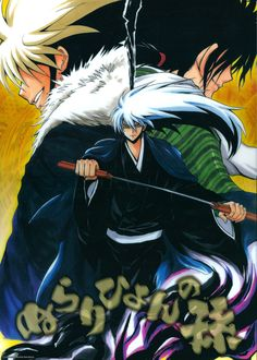 Nurarihyon, Rihan and Rikuo from Nurarihyon no Mago / Nura: Rise of the Yokai Clan