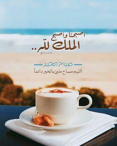 Morning Greetings Quotes, Good Morning Messages, Good Morning Images, Good Morning Quotes, Happy Ramadan Mubarak, Quran Quotes Inspirational, Arabic Quotes, Islamic Quotes, Good Morning Arabic