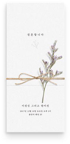 청첩장 – 봄담아