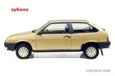 Клички советских авто